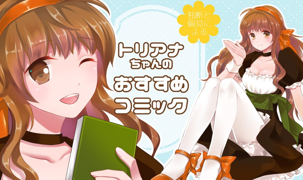 トリアナちゃんのおすすめコミック Vol.02(きのう何食べた?)