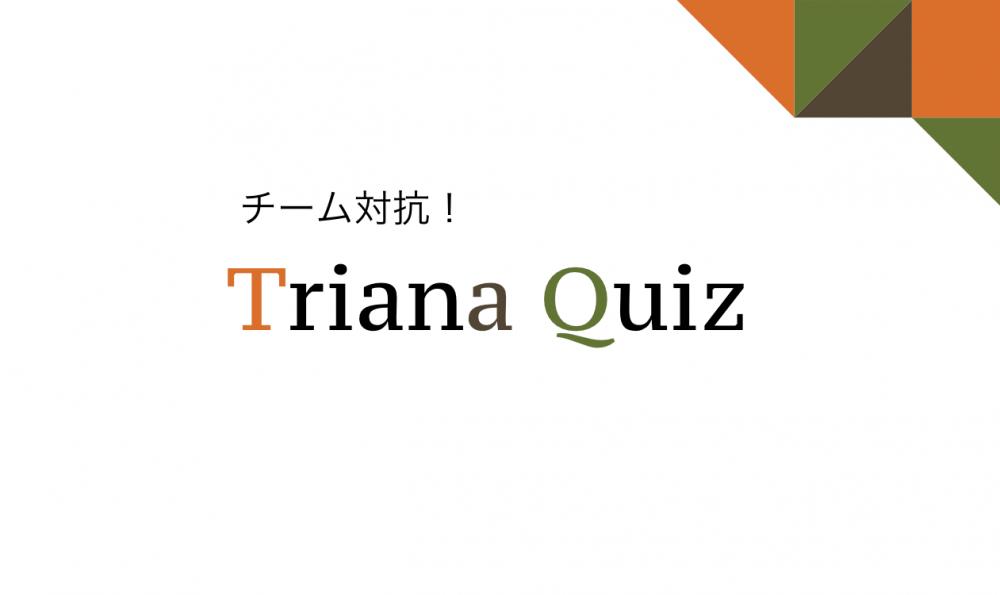 【トリアナ60】社内でトリアナクイズを開催してみた!