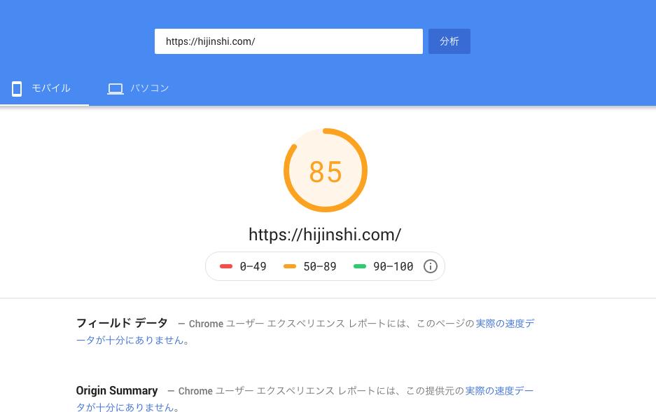 サイト表示速度検証結果 3回目