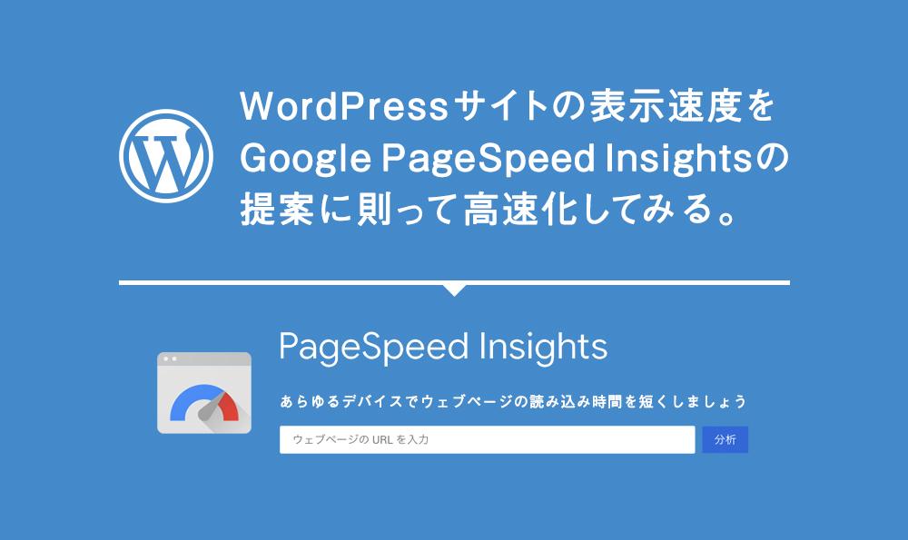 WordPressサイトのサイト表示速度をGoogle PageSpeed Insightsの提案に則って高速化してみる。