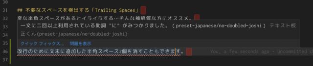 テキスト校正くん vscode 拡張機能