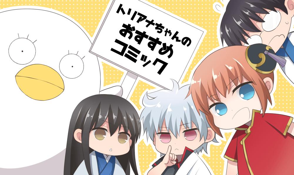 トリアナちゃんのおすすめコミック Vol.03(銀魂)
