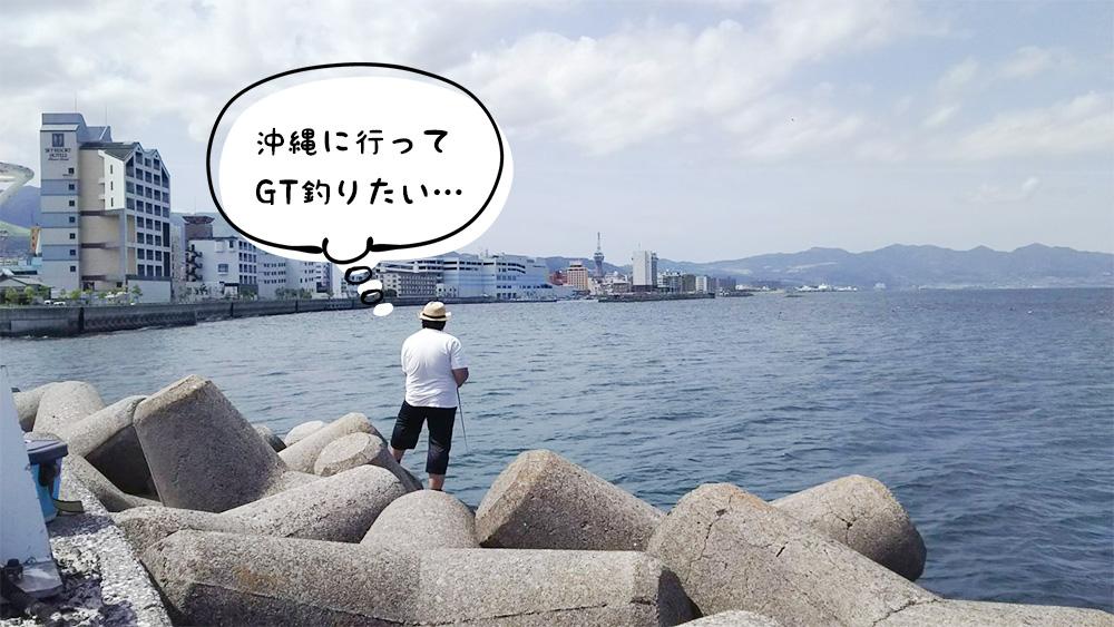 GT ジャイアントトレバリー 釣りたい