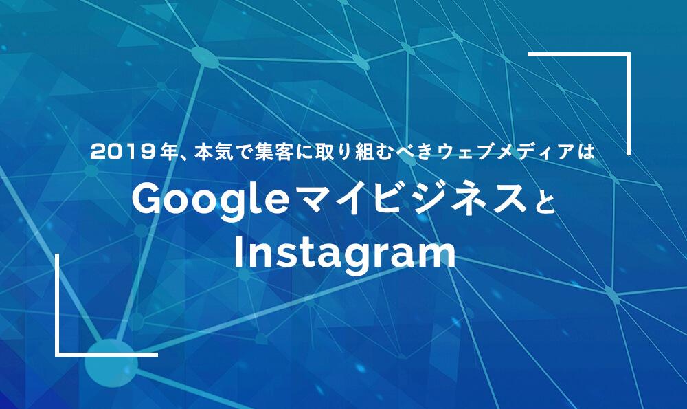 セミナー『2019年、本気で集客に取り組むべきウェブメディアは GoogleマイビジネスとInstagram』 に参加しました