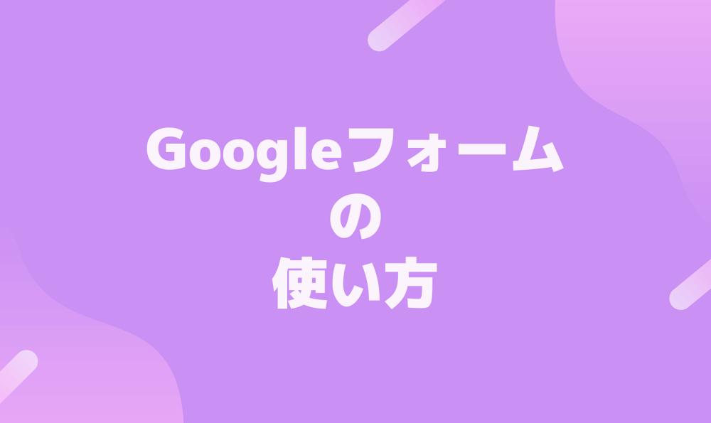 簡単!10分でアンケートを作るならGoogleフォームが超オススメな5つの理由