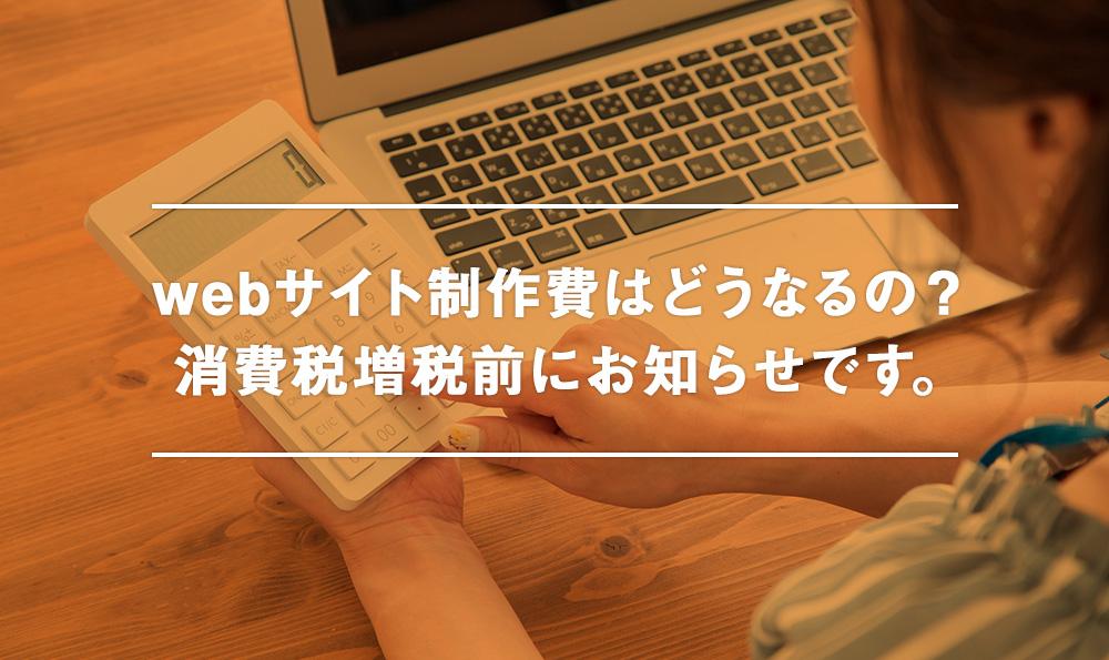 webサイト制作費はどうなるの?消費税増税前にお知らせです。