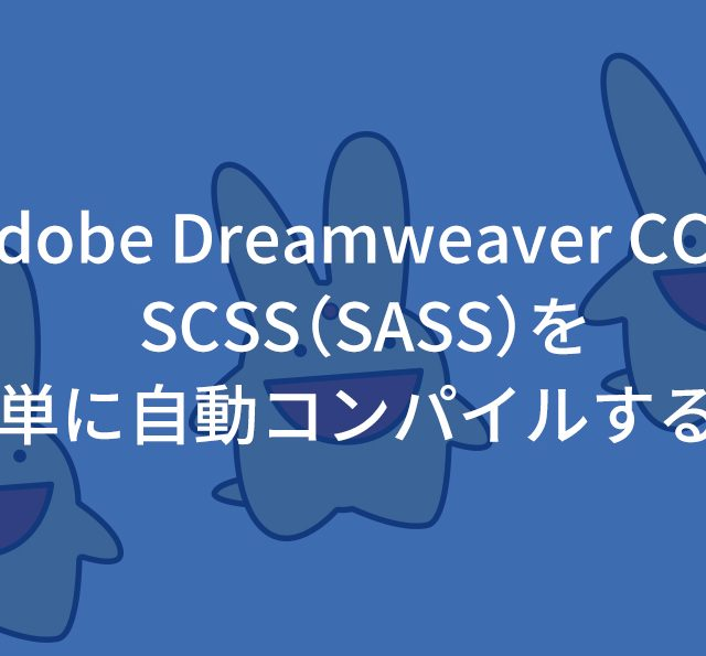 Adobe Dreamweaver CCでSCSS(SASS)を簡単に自動コンパイルする コンパイル ぷよぷよ