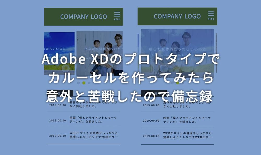 Adobe XDのプロトタイプでカルーセルを作ってみたら意外と苦戦したので備忘録