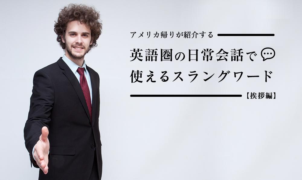 アメリカ帰りが紹介する、英語圏の日常会話で使えるスラング【挨拶編】