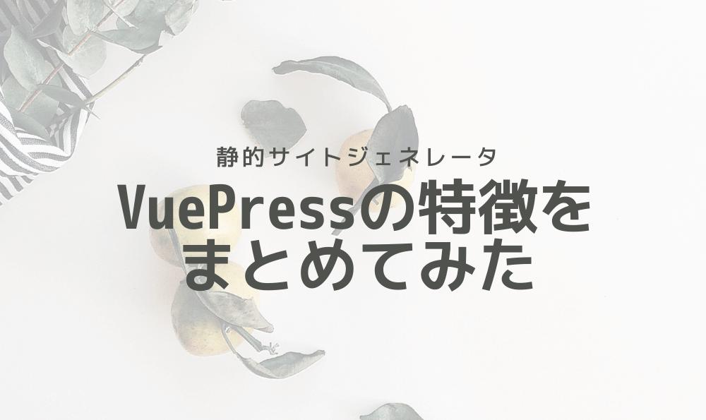 【静的サイトジェネレータ】WordPress不要!2020年注目のVuePressの特徴をまとめてみた