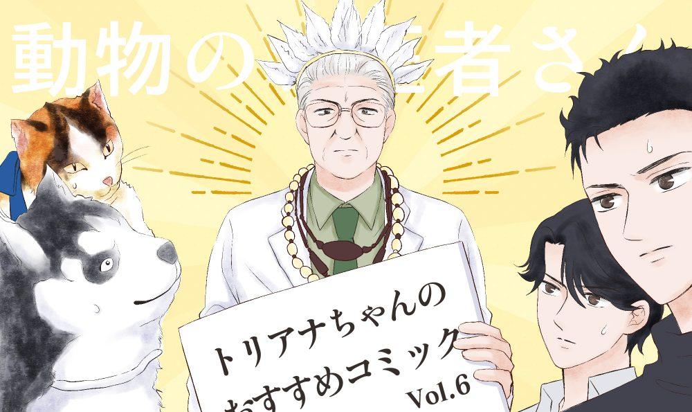 トリアナちゃんのおすすめコミック Vol.06(動物のお医者さん)