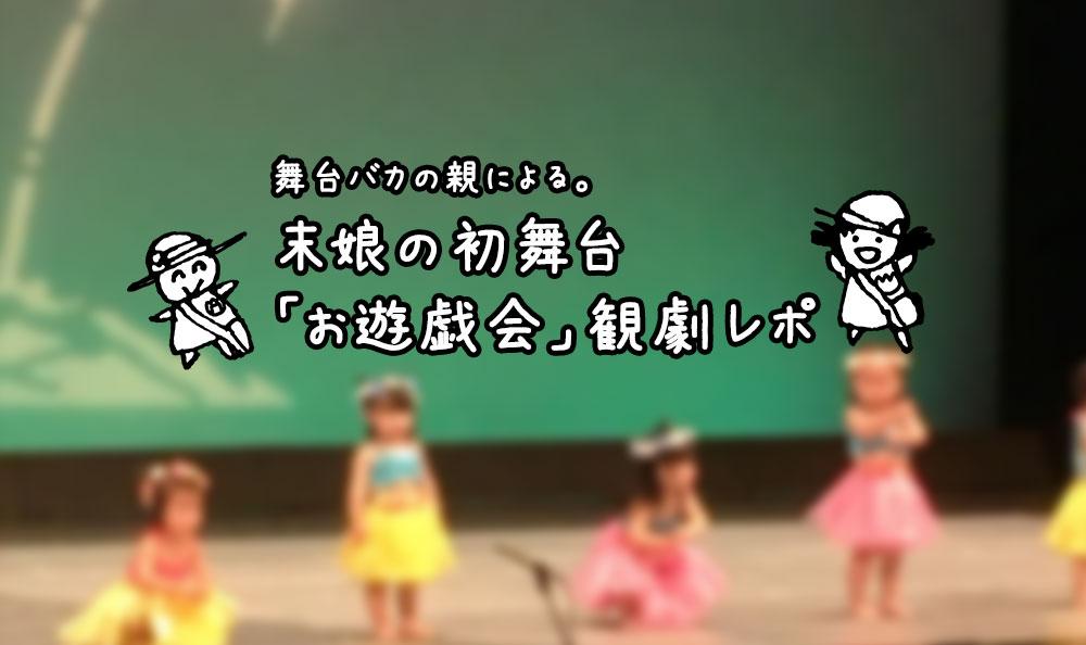 末娘の初舞台「お遊戯会」観劇レポ