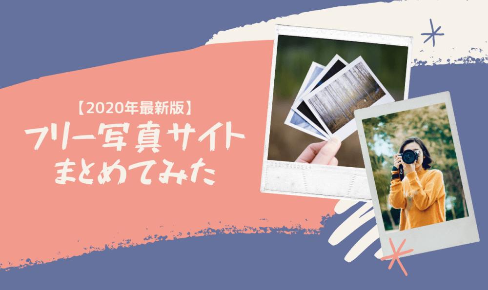 【2020年も定番はこれ!】商用利用可能なフリー写真素材サイトを検索例とともにまとめてみた