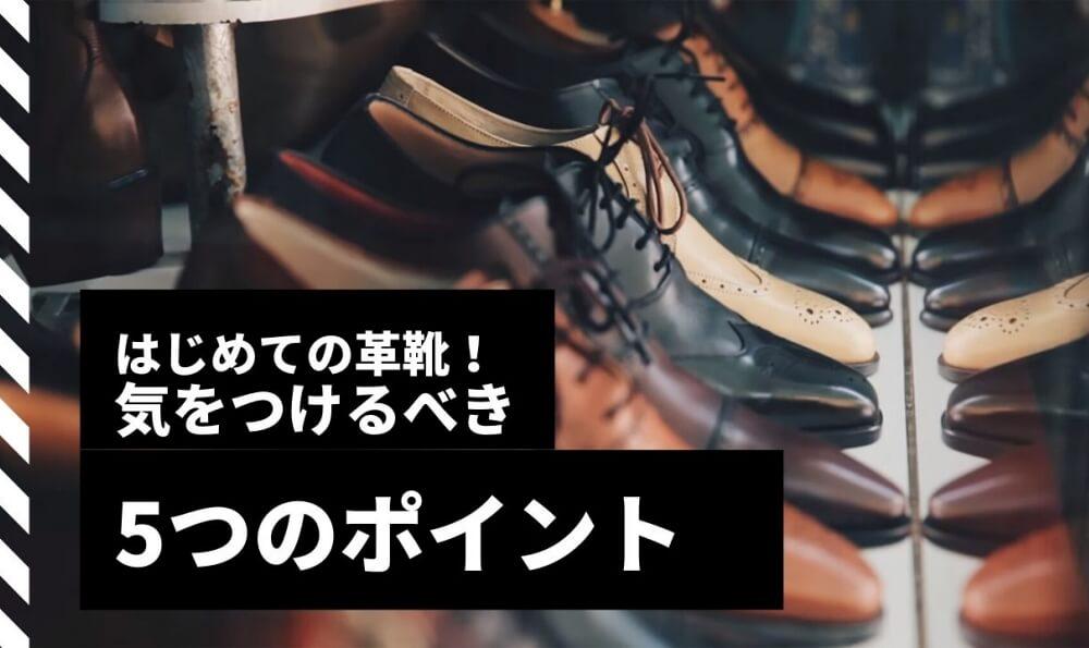 はじめて革靴を買う人が気をつけるべき5つのポイント