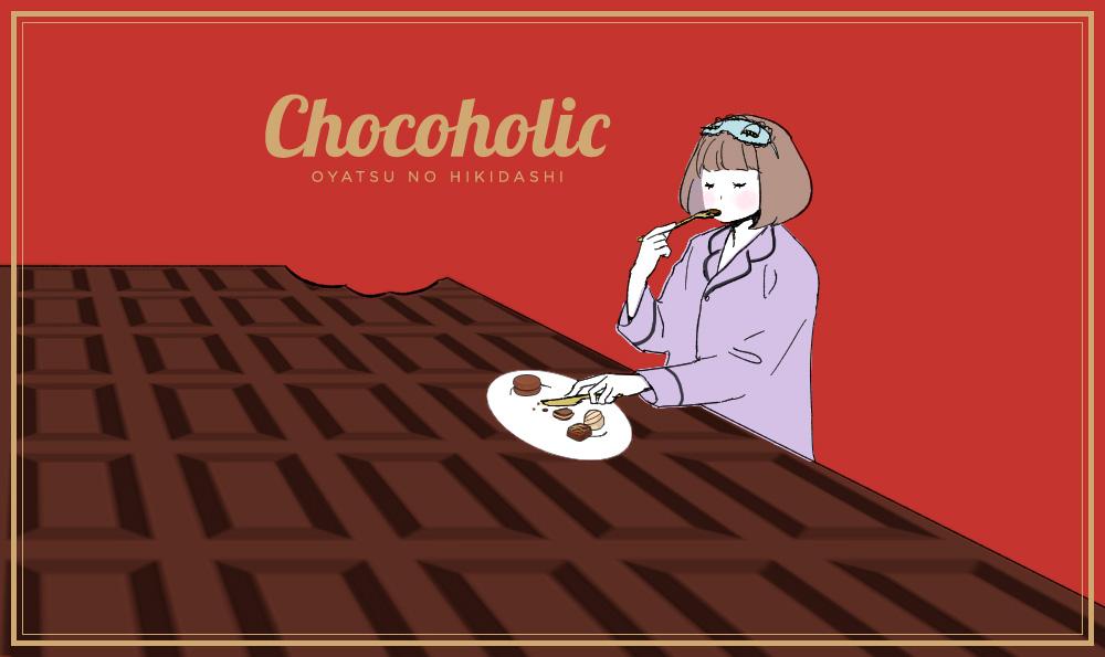 おやつのひきだし「お取り寄せ・デキル・ショコラ2020」