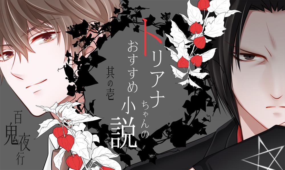 トリアナちゃんのおすすめ小説 Vol.01(京極夏彦 百鬼夜行シリーズ)