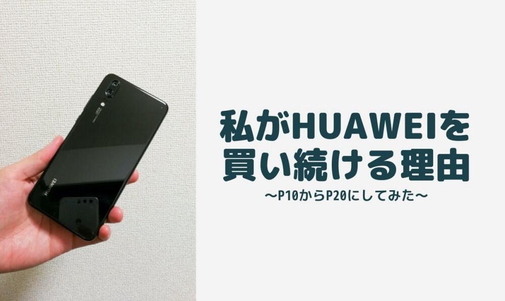 HUAWEIが私の心を離さない!新型iPhone出てもHUAWEIを買い続ける理由