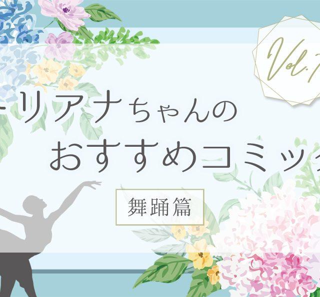 トリアナちゃんのおすすめコミック 舞踊篇