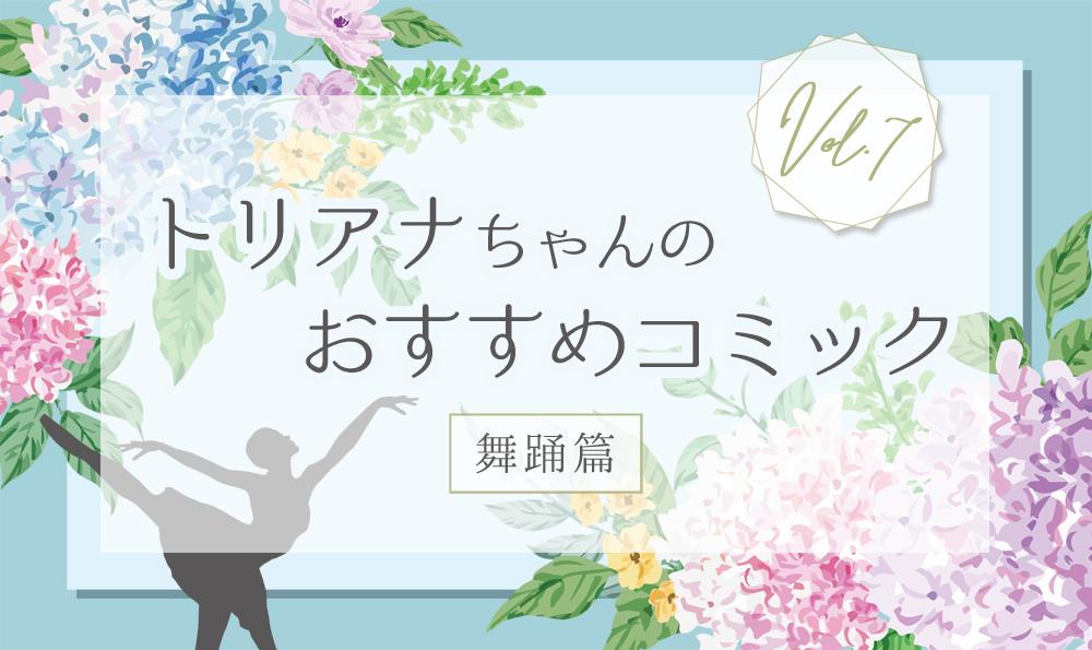 トリアナちゃんのおすすめコミック Vol.07(舞踊篇)