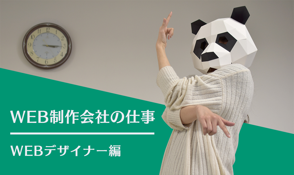 WEB制作会社の仕事(WEBデザイナー編①)