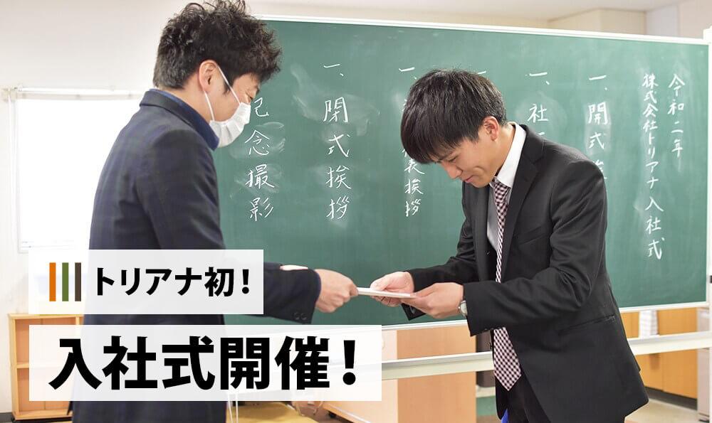 【トリアナ初】入社式開催!おくだ、インターンから正社員になりました!