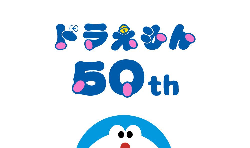 ドラえもん50周年!