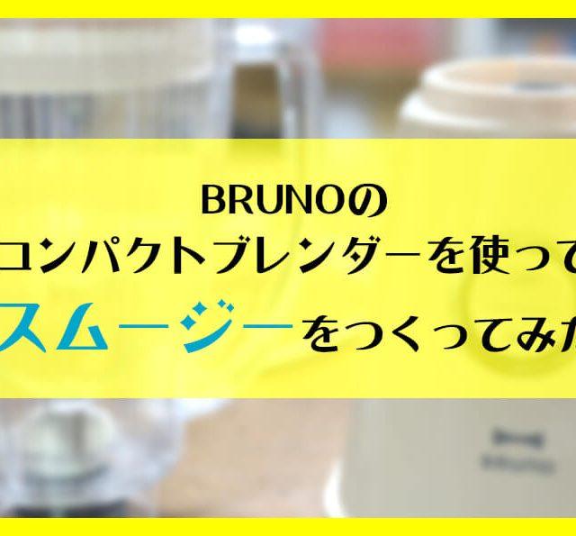 BRUNO コンパクトブレンダー スムージー