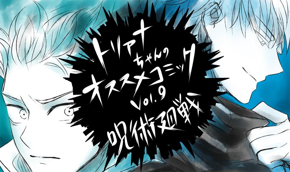 トリアナちゃんのおすすめコミック Vol.09(呪術廻戦)