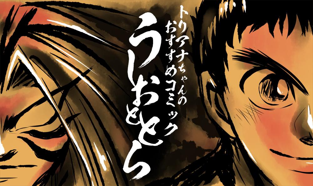 トリアナちゃんのおすすめコミック Vol.08(藤田和日郎篇)