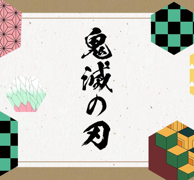 トリアナちゃんのおすすめコミック Vol.11(鬼滅の刃)