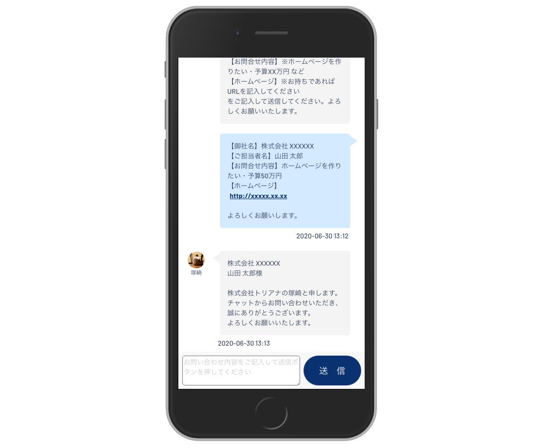 スマートフォン チャット