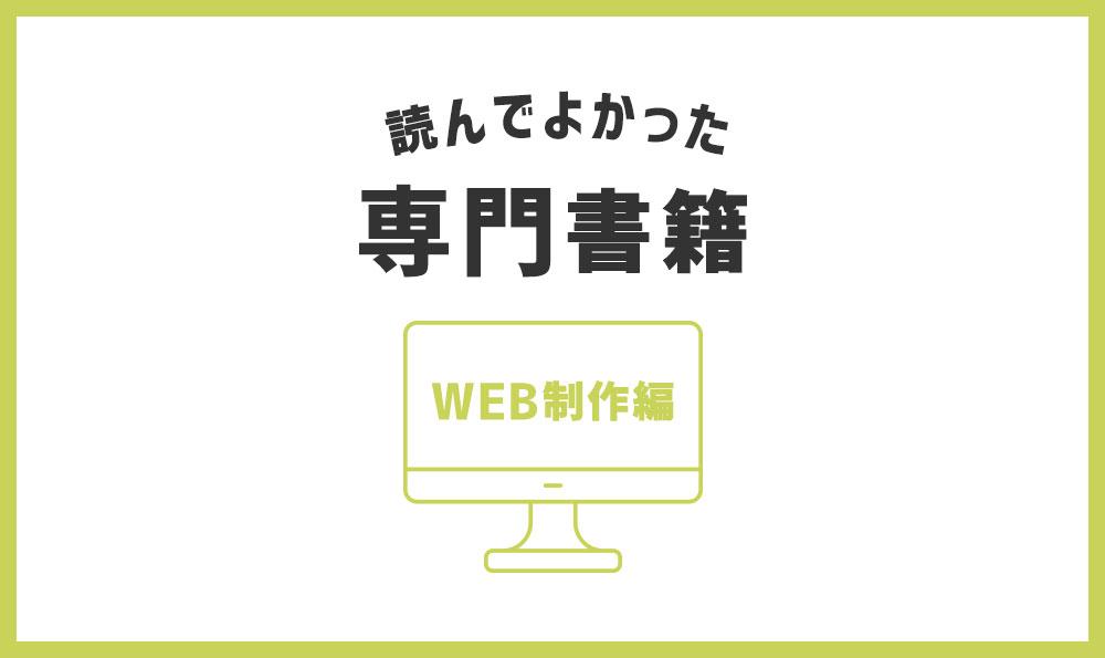 読んでよかった専門書籍 WEB制作編