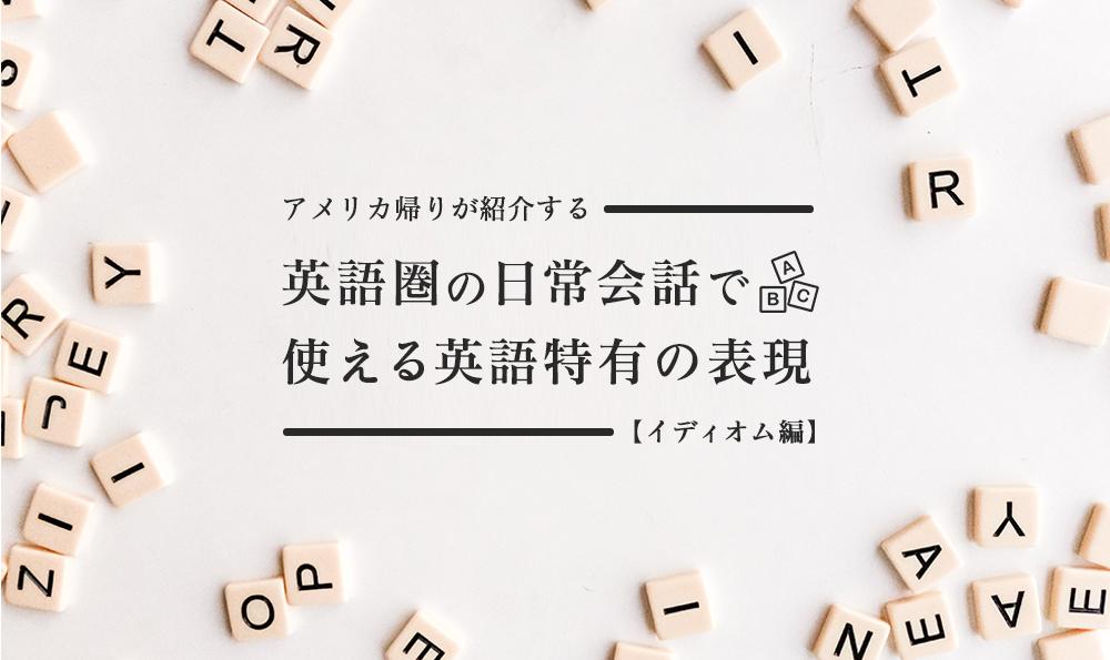 英語圏の日常会話で使える英語特有の表現【イディオム編 その3】