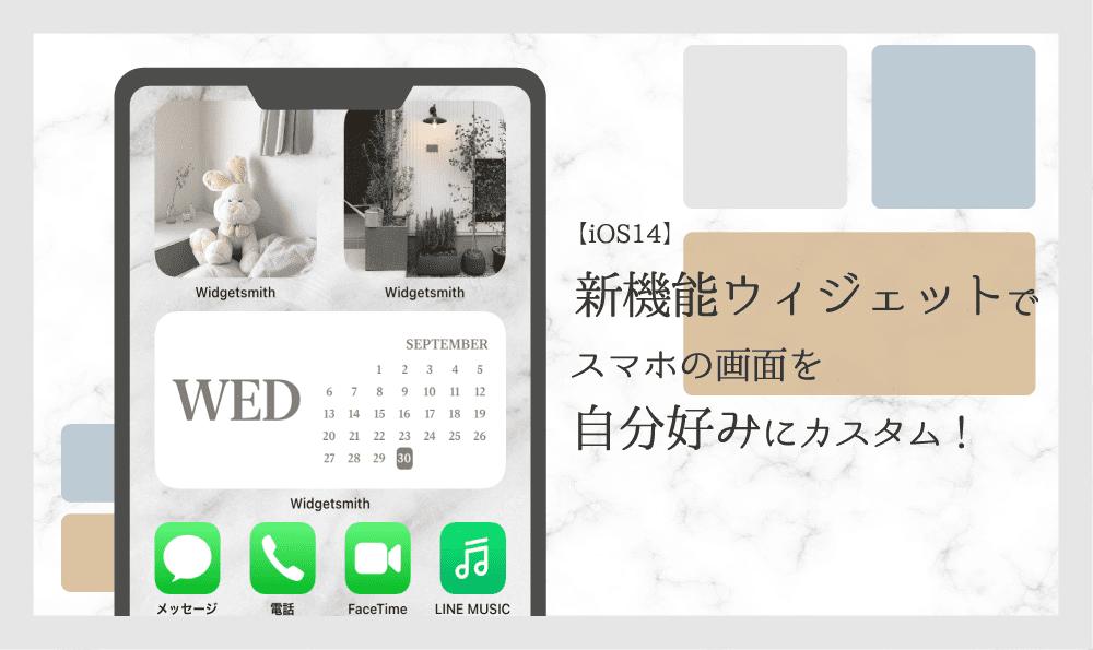 【iOS 14】新機能ウィジェットでスマホの画面を自分好みにカスタム!