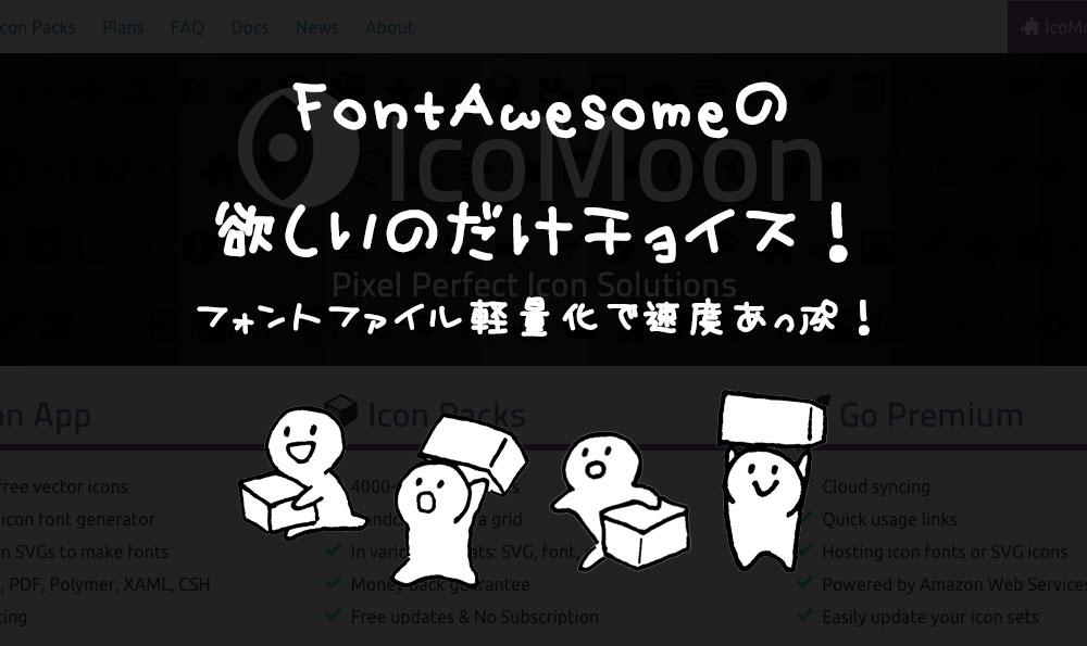 FontAwesomeの欲しいのだけチョイスしたい。