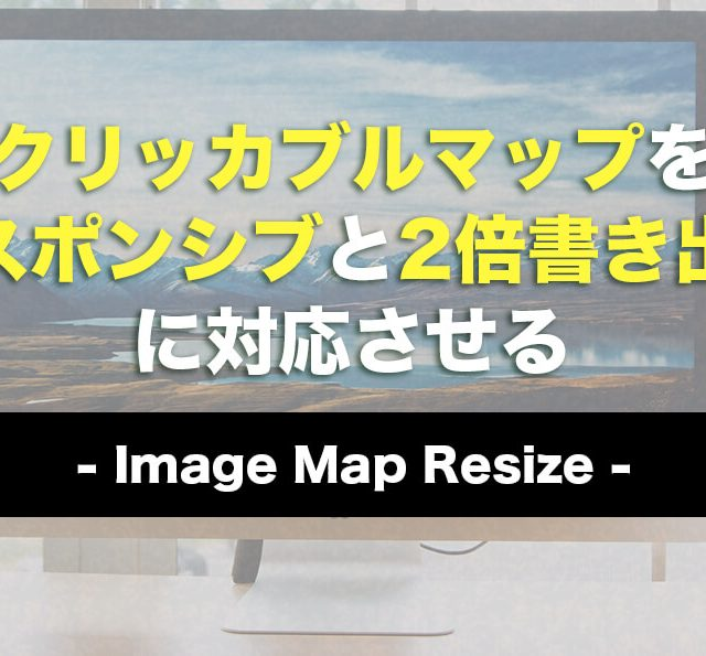 Image Map Resizer