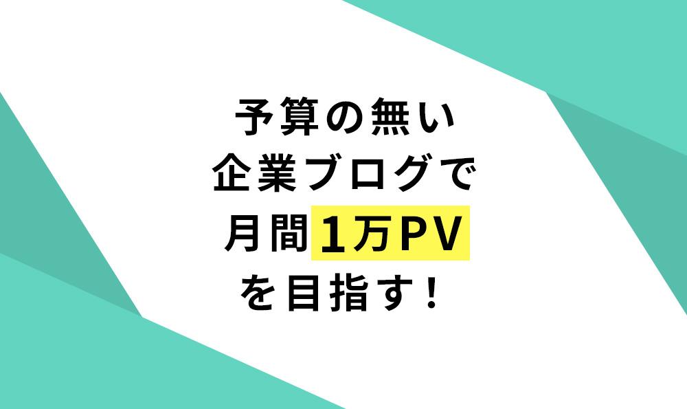 企業ブログ 1万PV