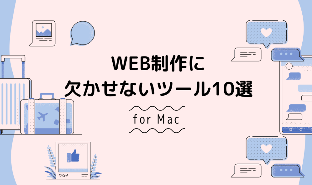 WEB制作で欠かせない生産性向上のためのMac便利ツール10選