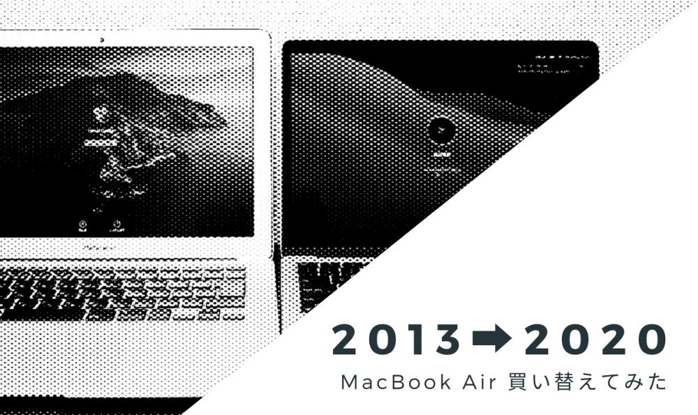 【新型M1 MacBook Air】WEB制作者が7年ぶりにMacBookを買い替えたらほぼ浦島太郎状態だった