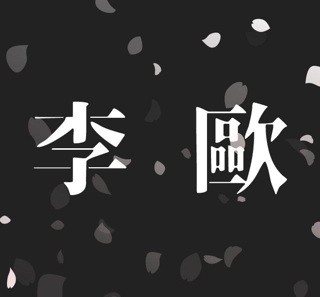 トリアナちゃんのおすすめ小説 Vol.02(髙村薫)