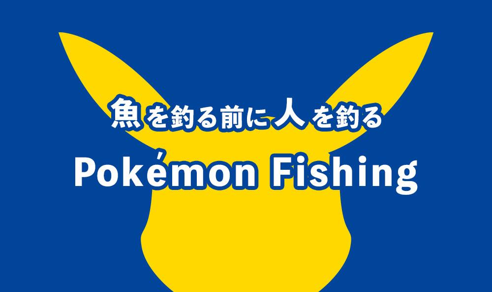 Pokemon Fishing ポケモンフィッシング