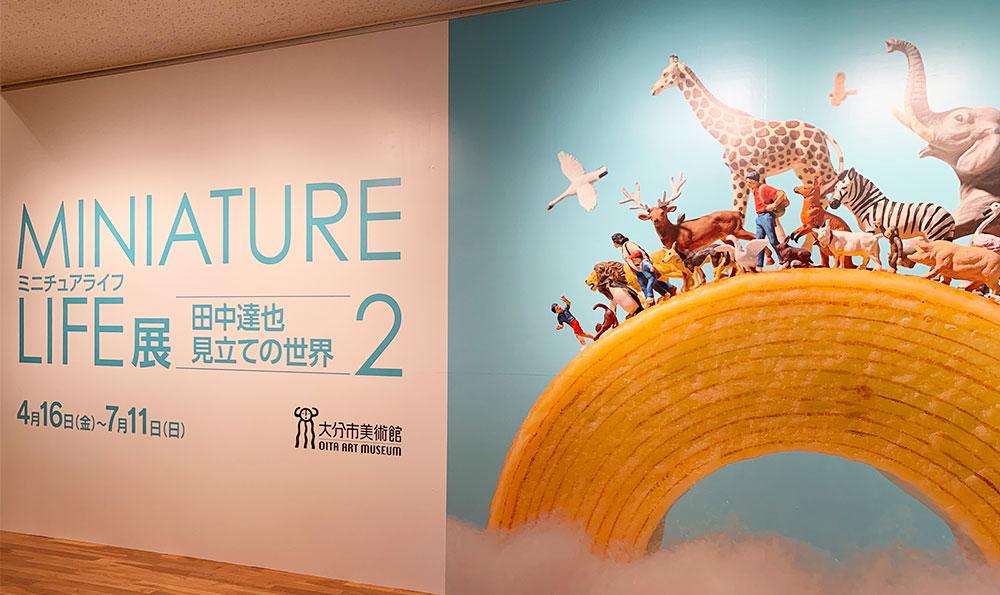 見立てアートの世界「MINIATURE LIFE展」に行ってきました!