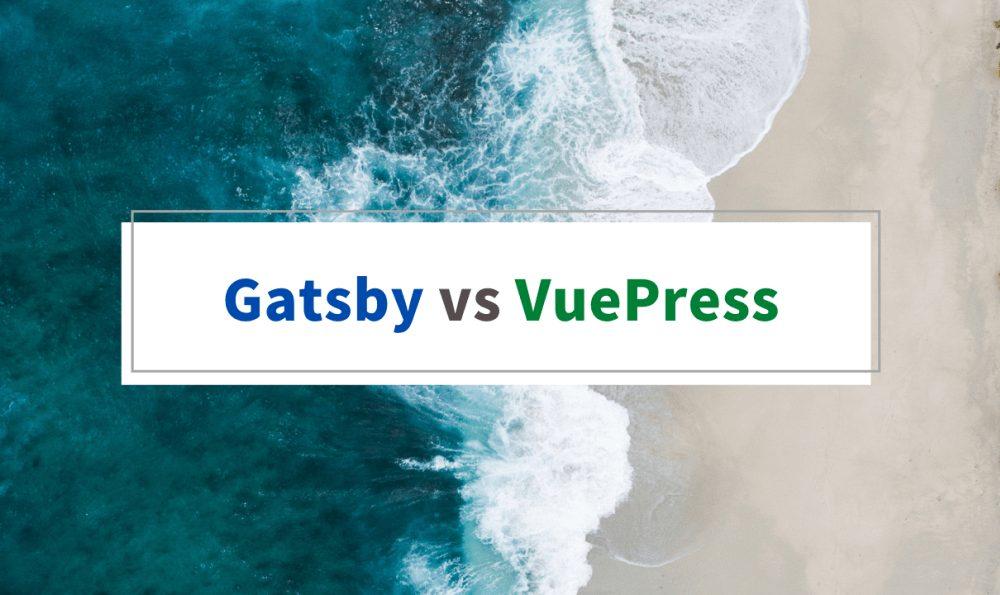 【SSG】GatsbyとVuePressを比較してみた