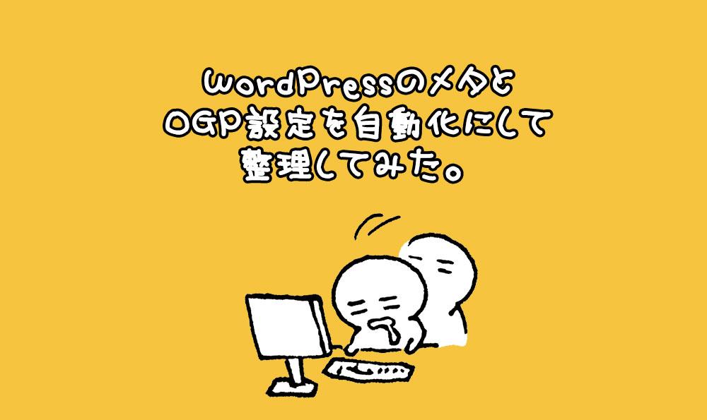 WordPressのメタとOGP設定を自動化にして整理してみた。