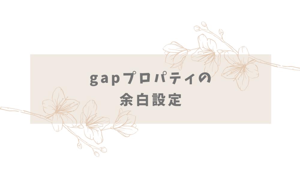 gapプロパティはCSS余白界の最適解になり得る