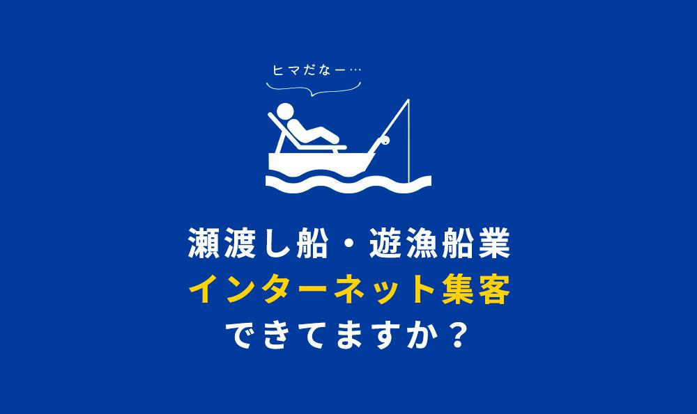 瀬渡し船・遊漁船業インターネット集客できてますか?