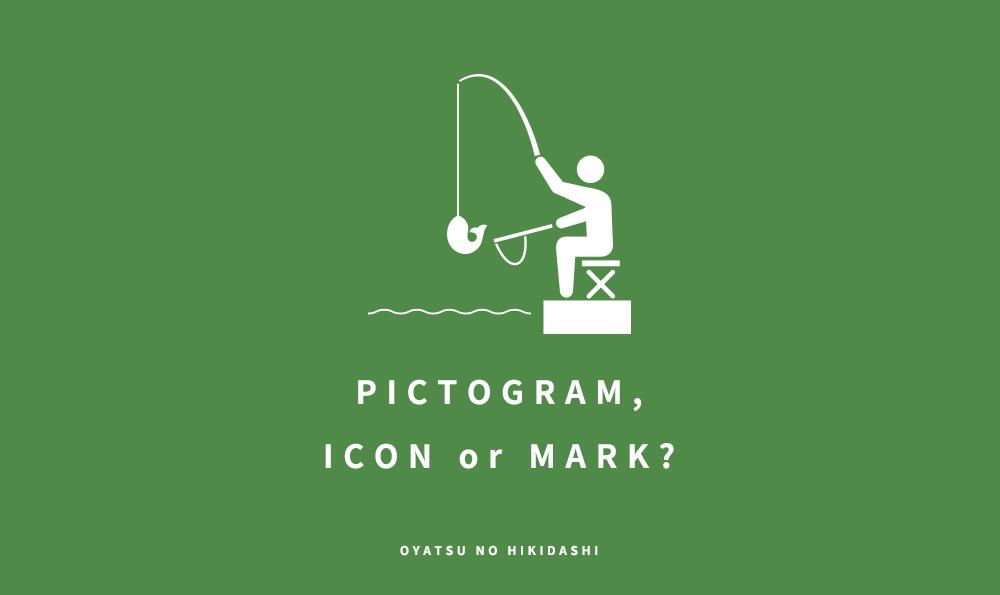 おやつのひきだし「ピクトグラムとアイコンとマークの違いって何?」