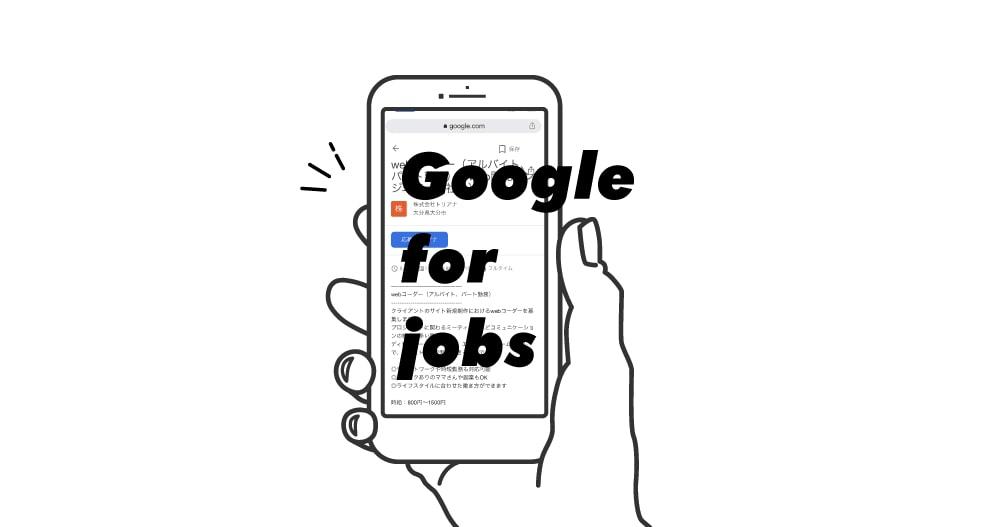 無料で採用情報を発信!Googleしごと検索(Google for jobs)