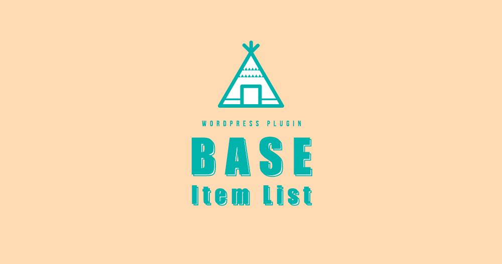 WordPressプラグイン「BASE Item List」でカテゴリーを表示する方法